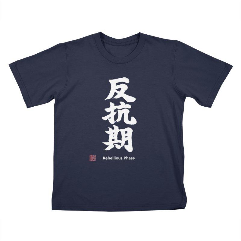 """Rebellious Phase"" (Hankouki) White Japanese Kanji with Artist Stamp and English Text Kids T-Shirt by KansaiChick Japanese Kanji Shop"