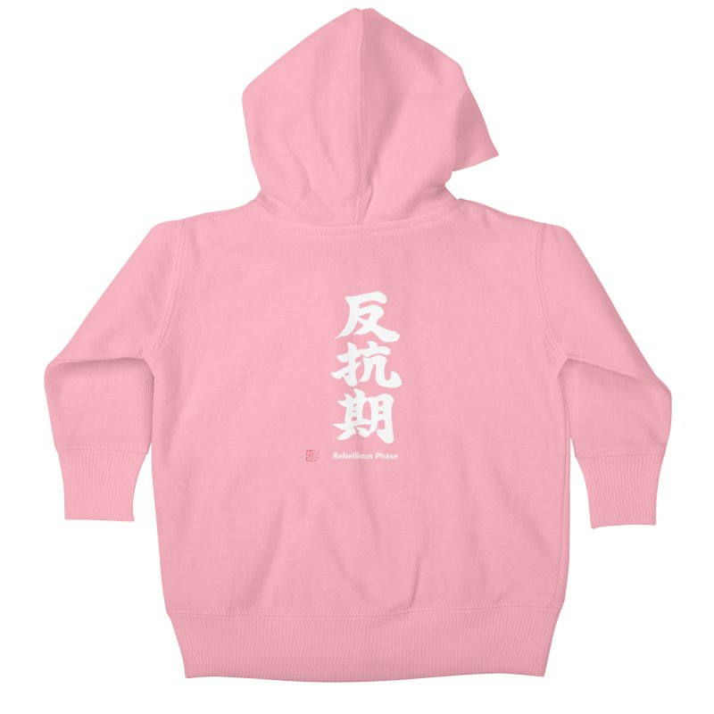 """Rebellious Phase"" (Hankouki) White Japanese Kanji with Artist Stamp and English Text Kids Baby Zip-Up Hoody by KansaiChick Japanese Kanji Shop"