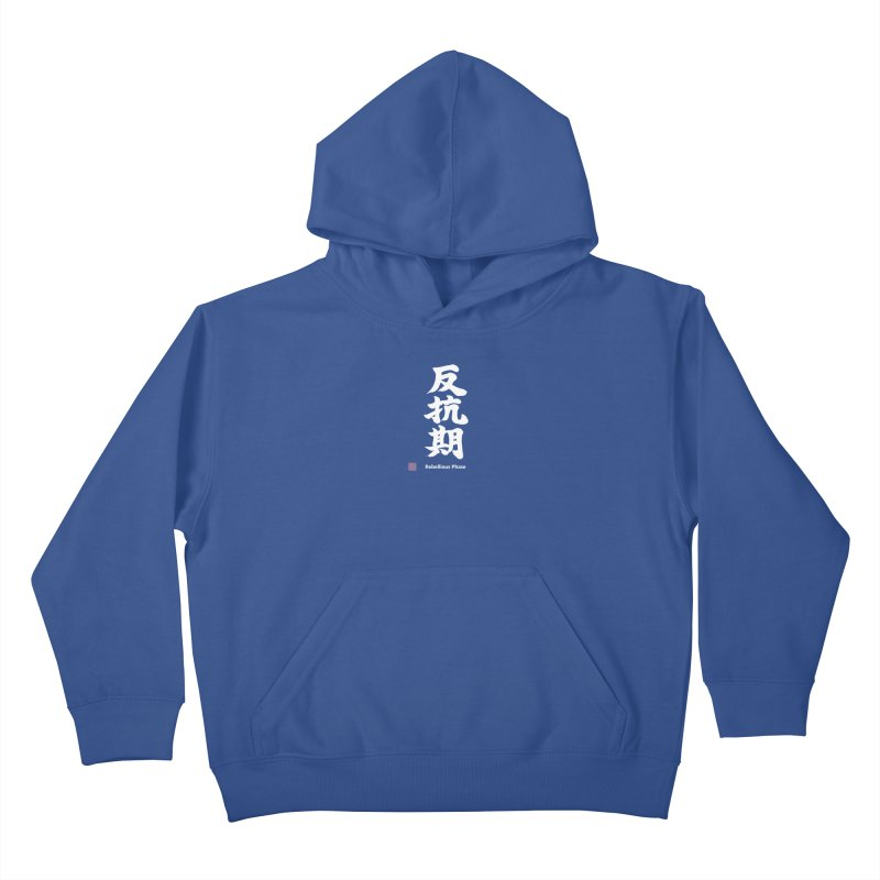"""Rebellious Phase"" (Hankouki) White Japanese Kanji with Artist Stamp and English Text Kids Pullover Hoody by KansaiChick Japanese Kanji Shop"