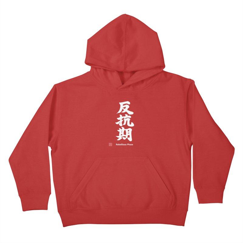 """Rebellious Phase"" (Hankouki) White Japanese Kanji with Artist Stamp and English Text Kids Pullover Hoody by KansaiChick Japanese Kanji Shop"