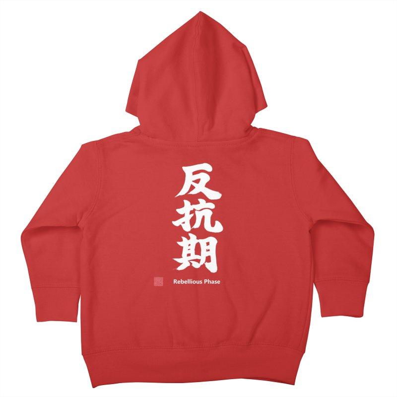 """Rebellious Phase"" (Hankouki) White Japanese Kanji with Artist Stamp and English Text Kids Toddler Zip-Up Hoody by KansaiChick Japanese Kanji Shop"