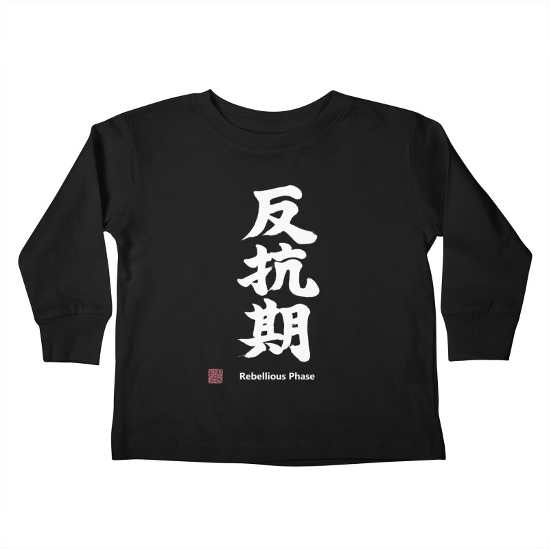 """Rebellious Phase"" (Hankouki) White Japanese Kanji with Artist Stamp and English Text Kids Toddler Longsleeve T-Shirt by KansaiChick Japanese Kanji Shop"