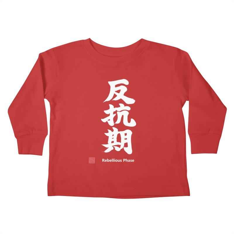 """Rebellious Phase"" (Hankouki) White Japanese Kanji with Artist Stamp and English Text Kids Toddler Longsleeve T-Shirt by KansaiChick Japanese Kanji Shop"