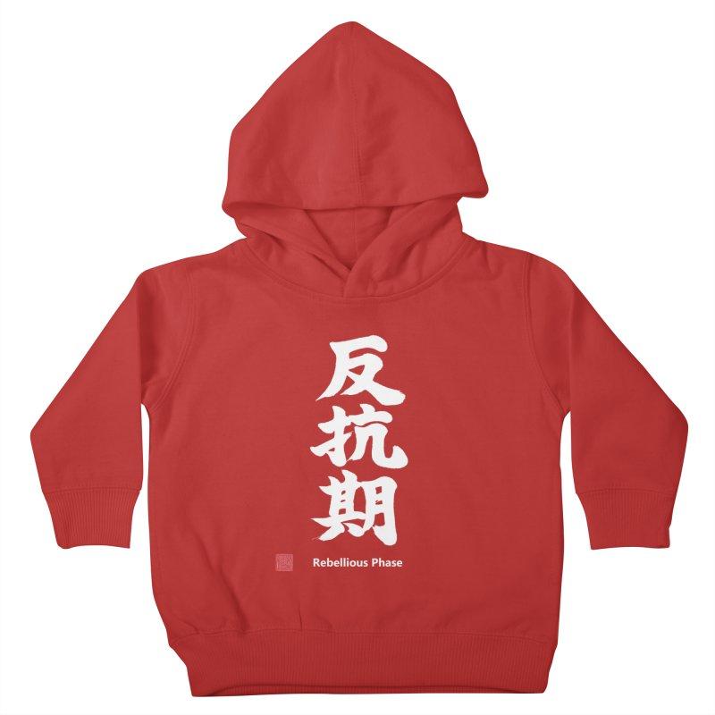 """Rebellious Phase"" (Hankouki) White Japanese Kanji with Artist Stamp and English Text Kids Toddler Pullover Hoody by KansaiChick Japanese Kanji Shop"