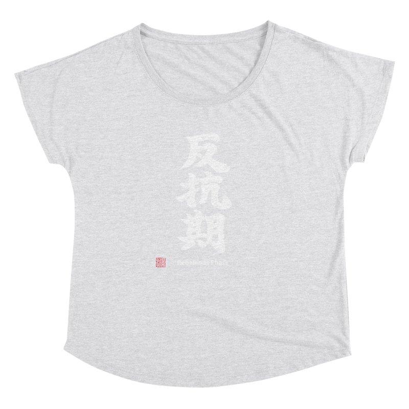 """Rebellious Phase"" (Hankouki) White Japanese Kanji with Artist Stamp and English Text Women's Dolman Scoop Neck by KansaiChick Japanese Kanji Shop"