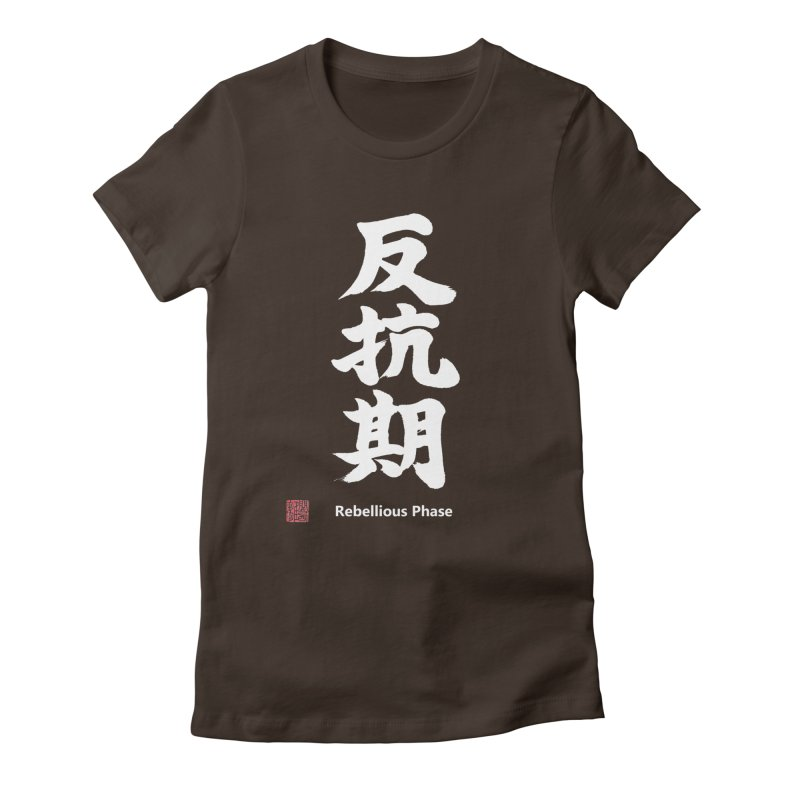 """Rebellious Phase"" (Hankouki) White Japanese Kanji with Artist Stamp and English Text Women's Fitted T-Shirt by KansaiChick Japanese Kanji Shop"
