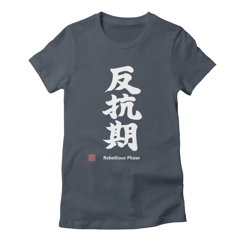 """Rebellious Phase"" (Hankouki) White Japanese Kanji with Artist Stamp and English Text Women's T-Shirt by KansaiChick Japanese Kanji Shop"