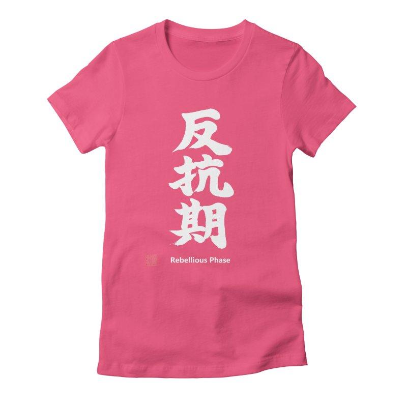 """Rebellious Phase"" (Hankouki) White Japanese Kanji with Artist Stamp and English Text Women's Fitted T-Shirt by KansaiChick Japanese Kanji Shop"