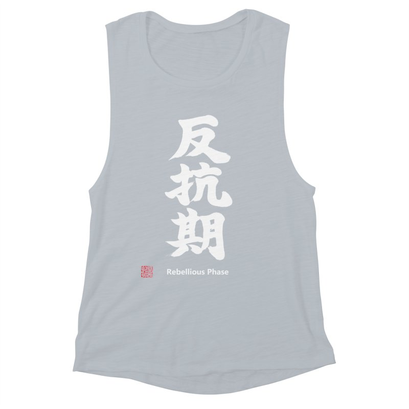 """Rebellious Phase"" (Hankouki) White Japanese Kanji with Artist Stamp and English Text Women's Muscle Tank by KansaiChick Japanese Kanji Shop"