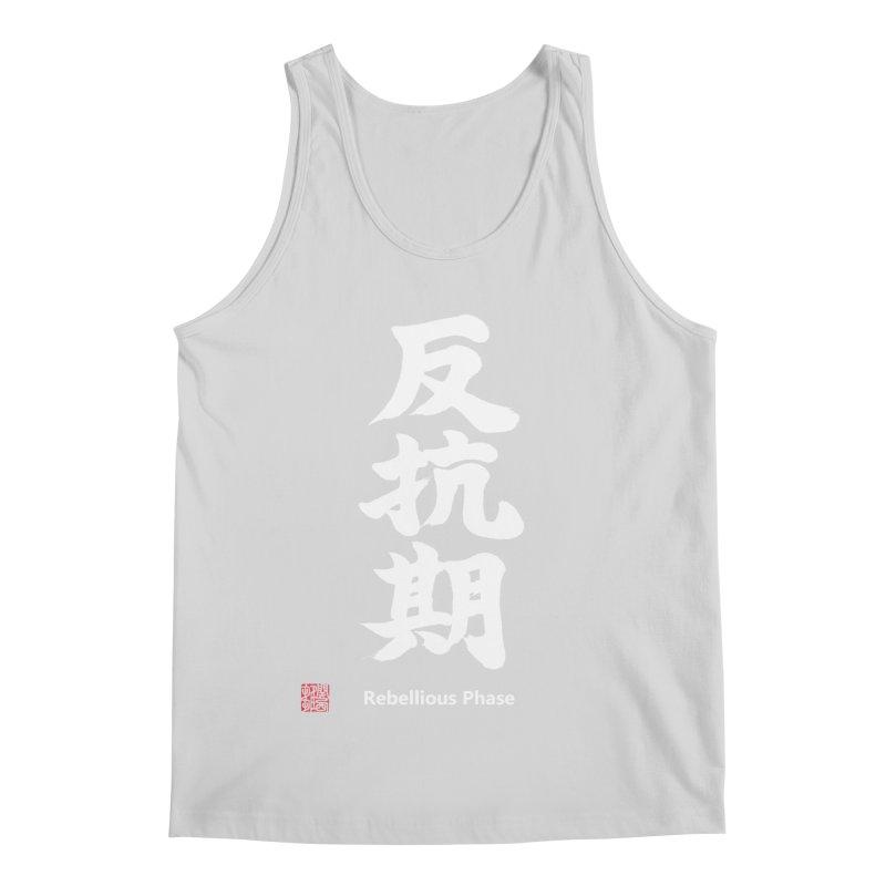 """""""Rebellious Phase"""" (Hankouki) White Japanese Kanji with Artist Stamp and English Text Men's Regular Tank by KansaiChick Japanese Kanji Shop"""