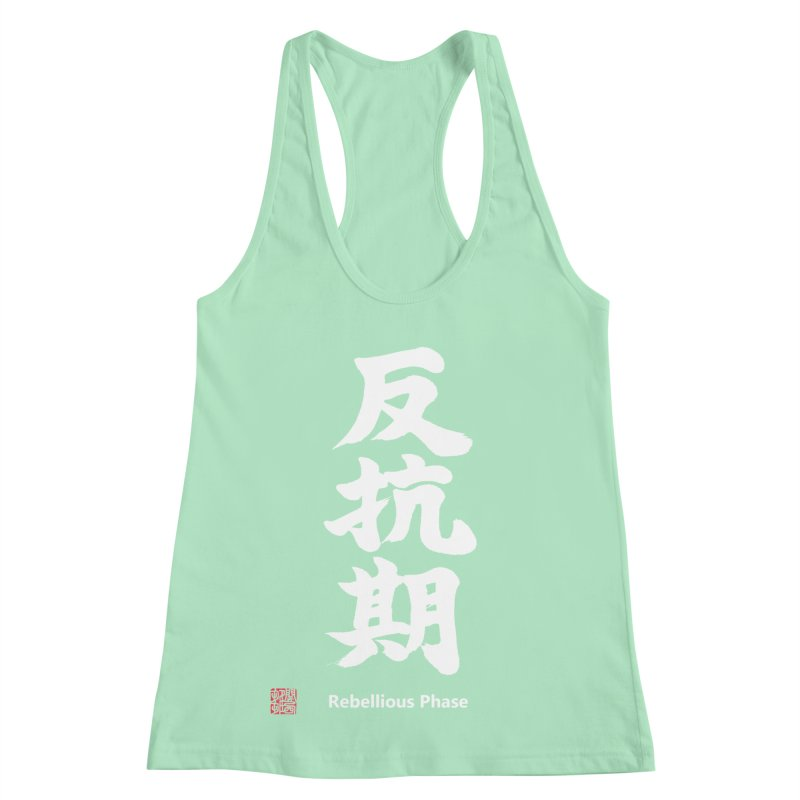 """Rebellious Phase"" (Hankouki) White Japanese Kanji with Artist Stamp and English Text Women's Racerback Tank by KansaiChick Japanese Kanji Shop"