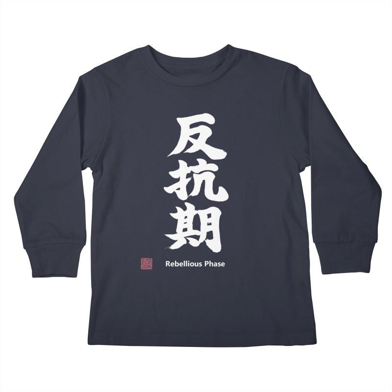"""Rebellious Phase"" (Hankouki) White Japanese Kanji with Artist Stamp and English Text Kids Longsleeve T-Shirt by KansaiChick Japanese Kanji Shop"