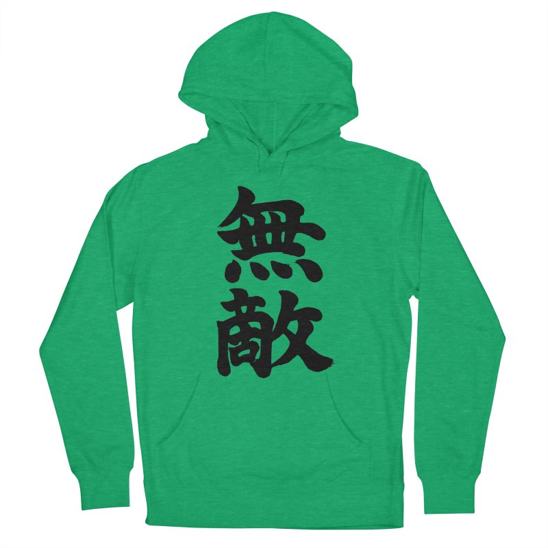 """Invincible"" (Muteki) Black Japanese Kanji Men's French Terry Pullover Hoody by KansaiChick Japanese Kanji Shop"