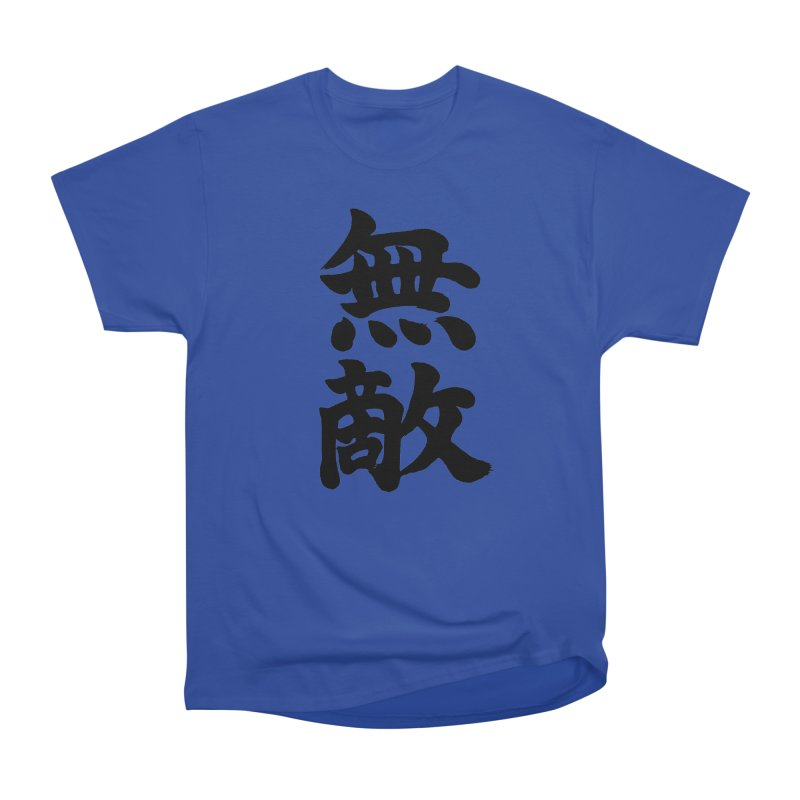 """Invincible"" (Muteki) Black Japanese Kanji Women's Heavyweight Unisex T-Shirt by KansaiChick Japanese Kanji Shop"