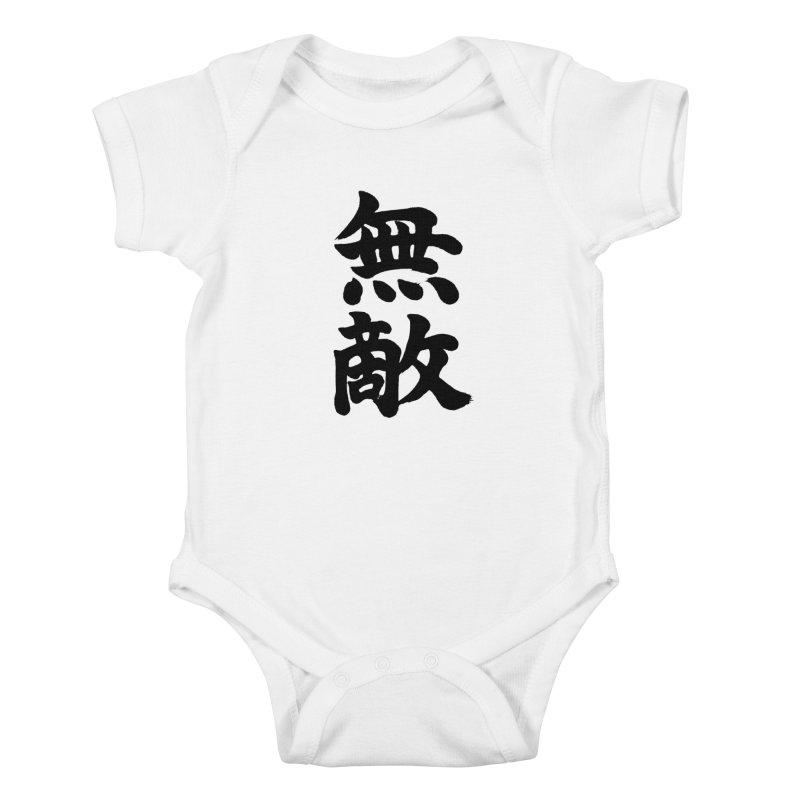 """Invincible"" (Muteki) Black Japanese Kanji Kids Baby Bodysuit by KansaiChick Japanese Kanji Shop"
