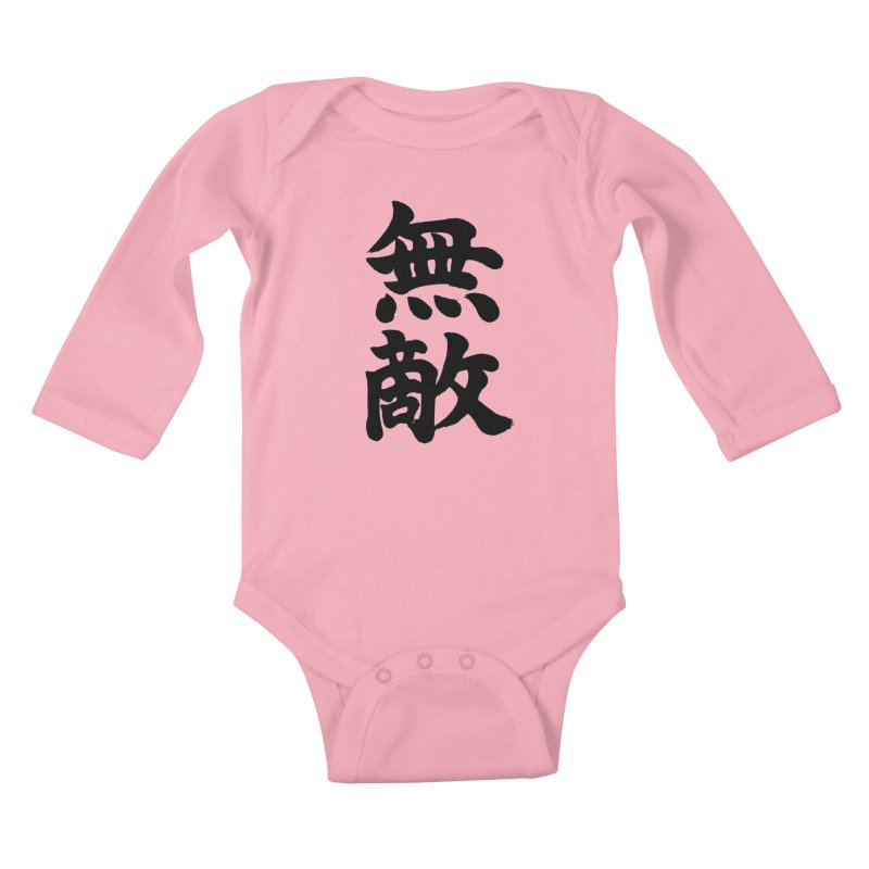 """Invincible"" (Muteki) Black Japanese Kanji Kids Baby Longsleeve Bodysuit by KansaiChick Japanese Kanji Shop"