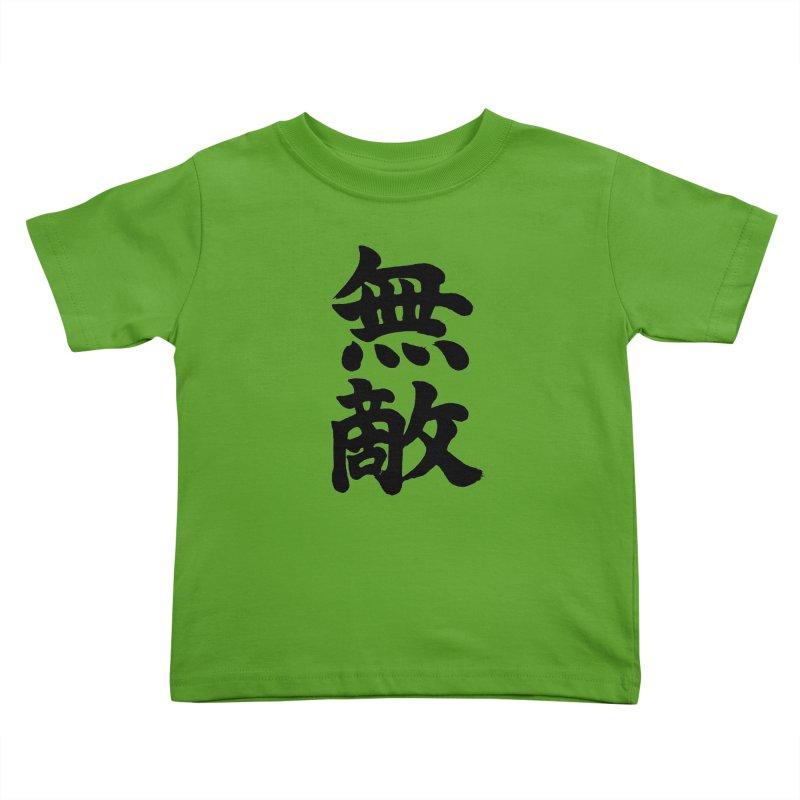 """Invincible"" (Muteki) Black Japanese Kanji Kids Toddler T-Shirt by KansaiChick Japanese Kanji Shop"