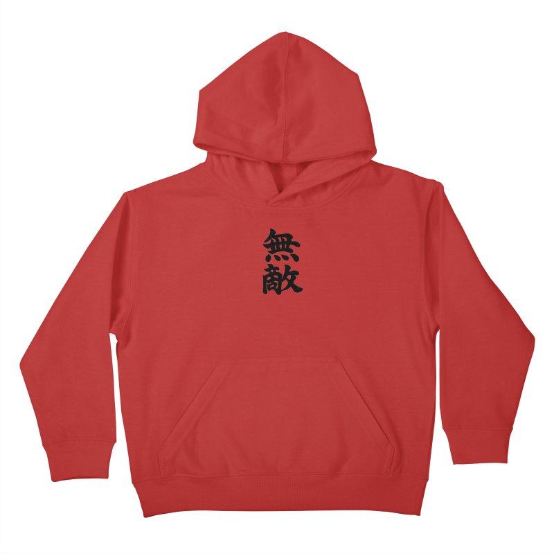 """Invincible"" (Muteki) Black Japanese Kanji Kids Pullover Hoody by KansaiChick Japanese Kanji Shop"