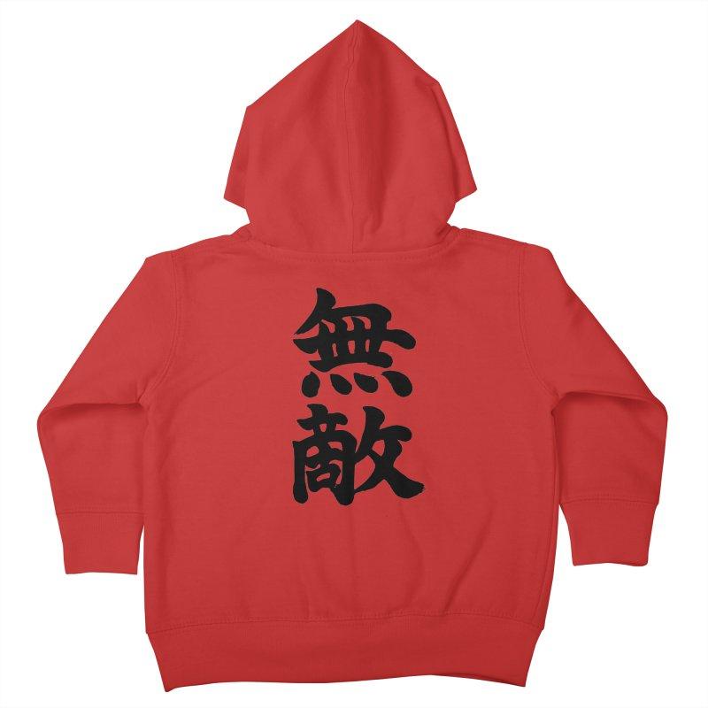 """""""Invincible"""" (Muteki) Black Japanese Kanji Kids Toddler Zip-Up Hoody by KansaiChick Japanese Kanji Shop"""