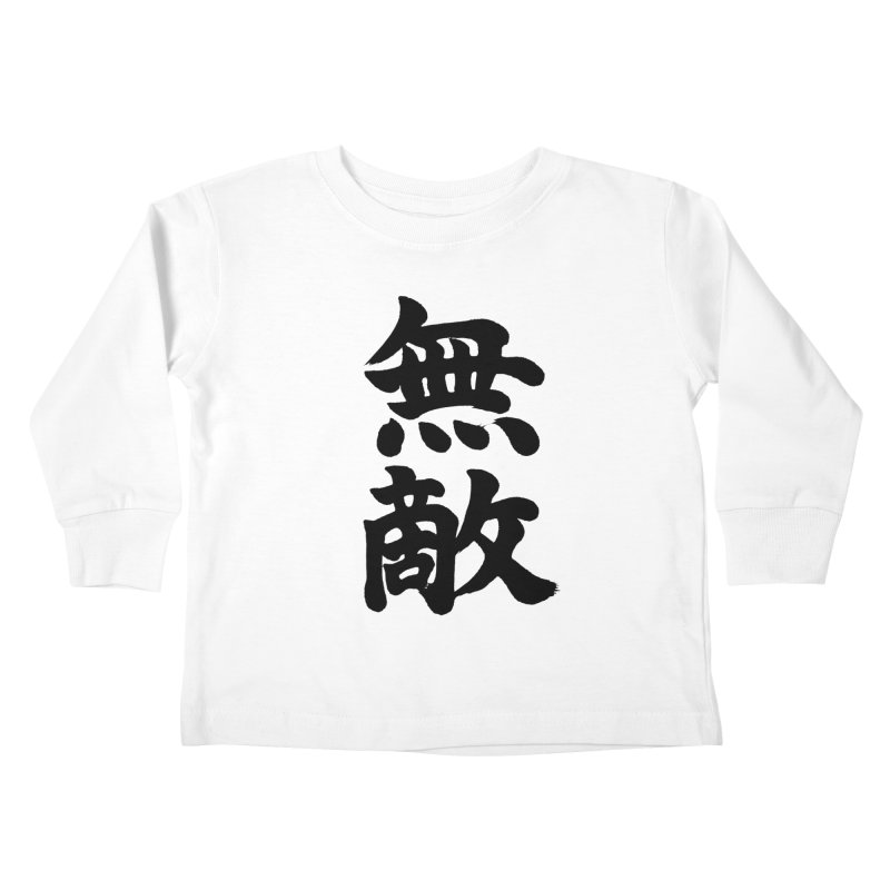 """Invincible"" (Muteki) Black Japanese Kanji Kids Toddler Longsleeve T-Shirt by KansaiChick Japanese Kanji Shop"