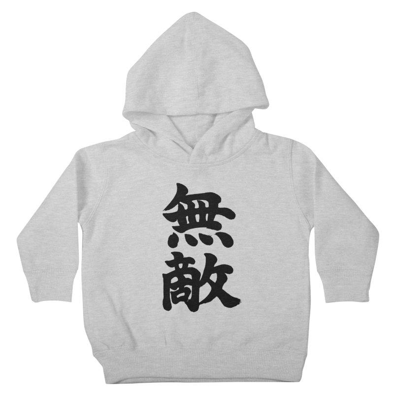 """Invincible"" (Muteki) Black Japanese Kanji Kids Toddler Pullover Hoody by KansaiChick Japanese Kanji Shop"