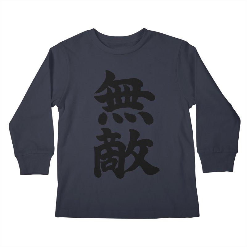"""Invincible"" (Muteki) Black Japanese Kanji Kids Longsleeve T-Shirt by KansaiChick Japanese Kanji Shop"