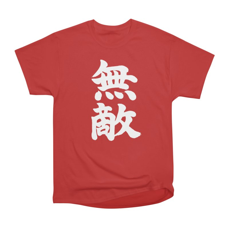 """Invincible"" (Muteki) White Japanese Kanji Women's Heavyweight Unisex T-Shirt by KansaiChick Japanese Kanji Shop"