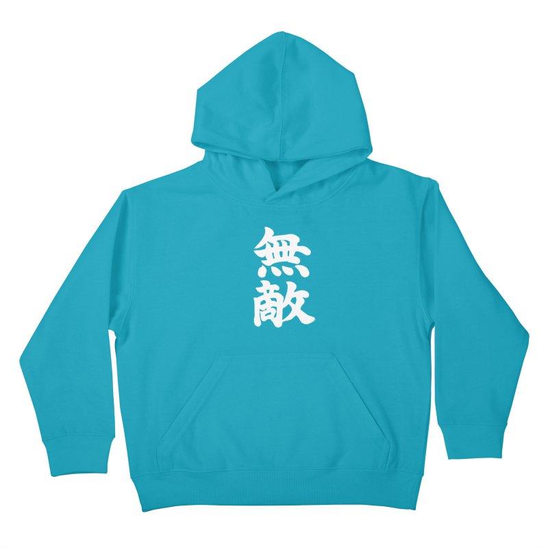 """Invincible"" (Muteki) White Japanese Kanji Kids Pullover Hoody by KansaiChick Japanese Kanji Shop"