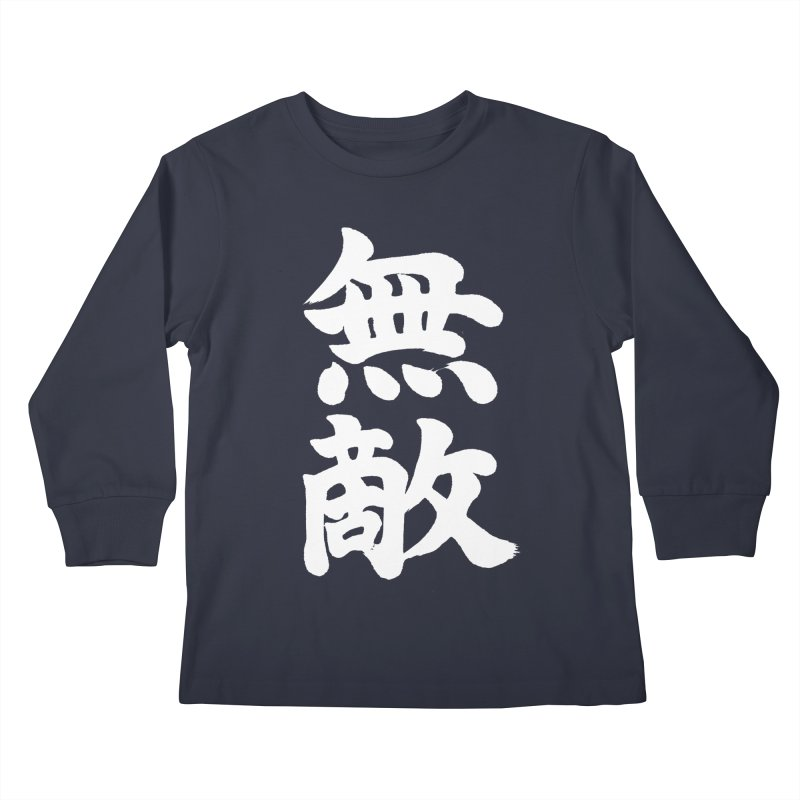 """Invincible"" (Muteki) White Japanese Kanji Kids Longsleeve T-Shirt by KansaiChick Japanese Kanji Shop"