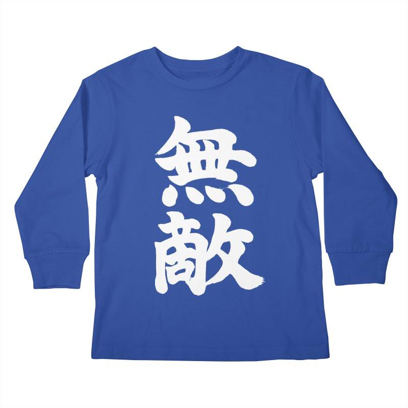 """Invincible"" (Muteki) White Japanese Kanji Kids Longsleeve T-Shirt by KansaiChick Japanese Kanji Shop"