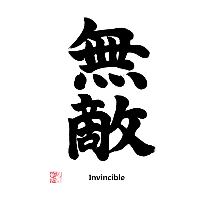 """Invincible"" (Muteki) Black Japanese Kanji with Stamp and English Text Women's T-Shirt by KansaiChick Japanese Kanji Shop"