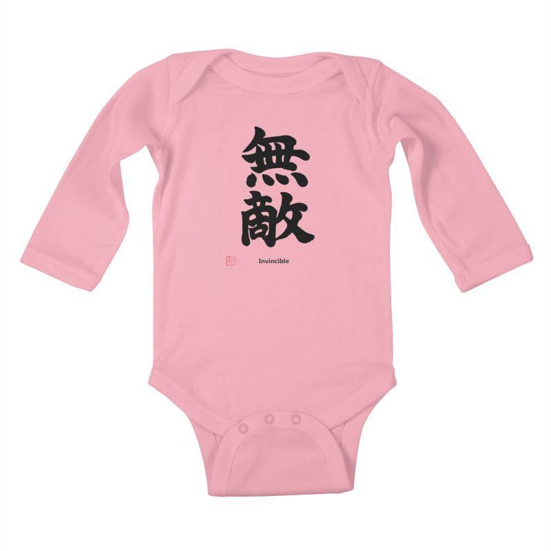 """Invincible"" (Muteki) Black Japanese Kanji with Stamp and English Text Kids Baby Longsleeve Bodysuit by KansaiChick Japanese Kanji Shop"