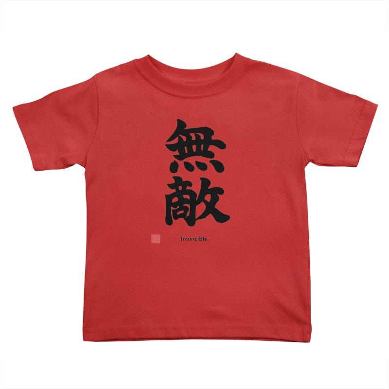 """Invincible"" (Muteki) Black Japanese Kanji with Stamp and English Text Kids Toddler T-Shirt by KansaiChick Japanese Kanji Shop"