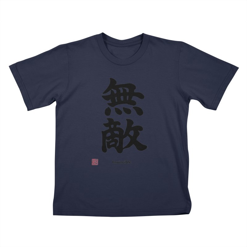 """Invincible"" (Muteki) Black Japanese Kanji with Stamp and English Text Kids T-Shirt by KansaiChick Japanese Kanji Shop"
