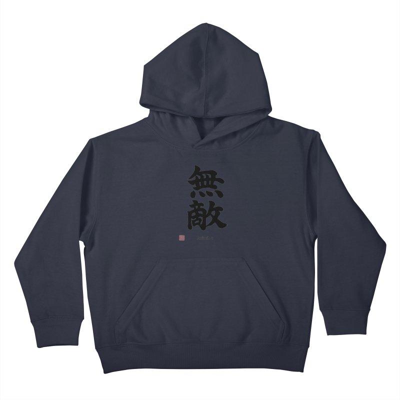 """Invincible"" (Muteki) Black Japanese Kanji with Stamp and English Text Kids Pullover Hoody by KansaiChick Japanese Kanji Shop"