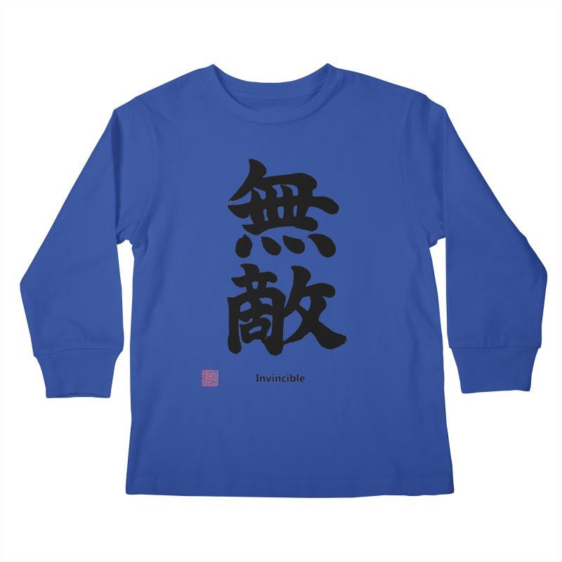 """Invincible"" (Muteki) Black Japanese Kanji with Stamp and English Text Kids Longsleeve T-Shirt by KansaiChick Japanese Kanji Shop"
