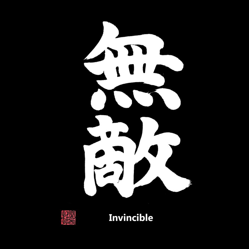 """Invincible"" (Muteki) White Japanese Kanji with Stamp and English Text Men's T-Shirt by KansaiChick Japanese Kanji Shop"