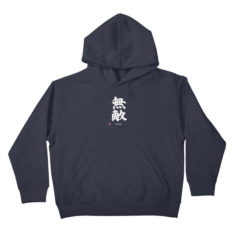 """Invincible"" (Muteki) White Japanese Kanji with Stamp and English Text Kids Pullover Hoody by KansaiChick Japanese Kanji Shop"