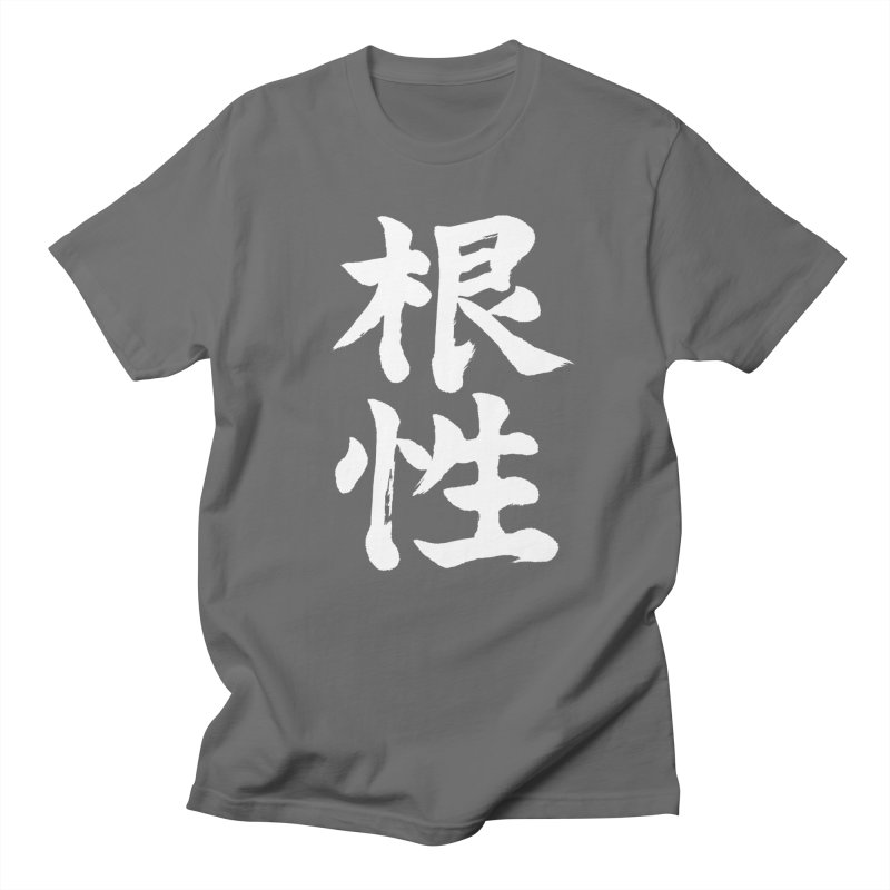 """Guts"" (Konjou) written in Japanese (White Text) Men's T-Shirt by KansaiChick Japanese Kanji Shop"