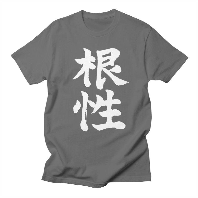 """Guts"" (Konjou) written in Japanese (White Text) Men's T-Shirt by KansaiChick Japanese Kanji Shop"