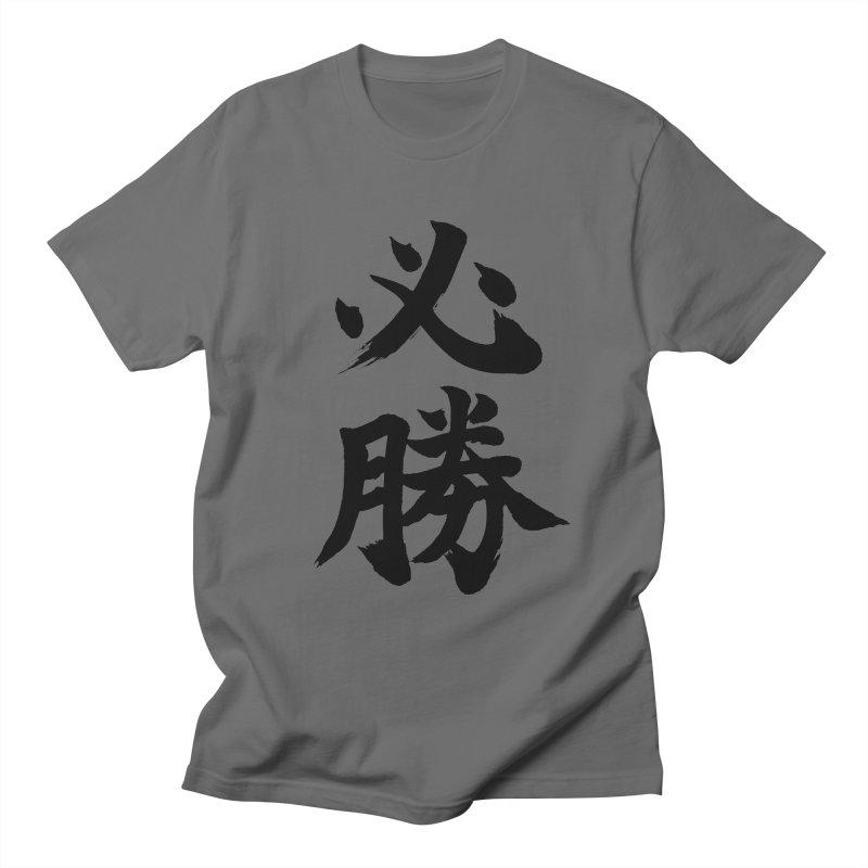 """Certain Victory"" (Hisshou) Written in Japanese Black Text Men's T-Shirt by KansaiChick Japanese Kanji Shop"