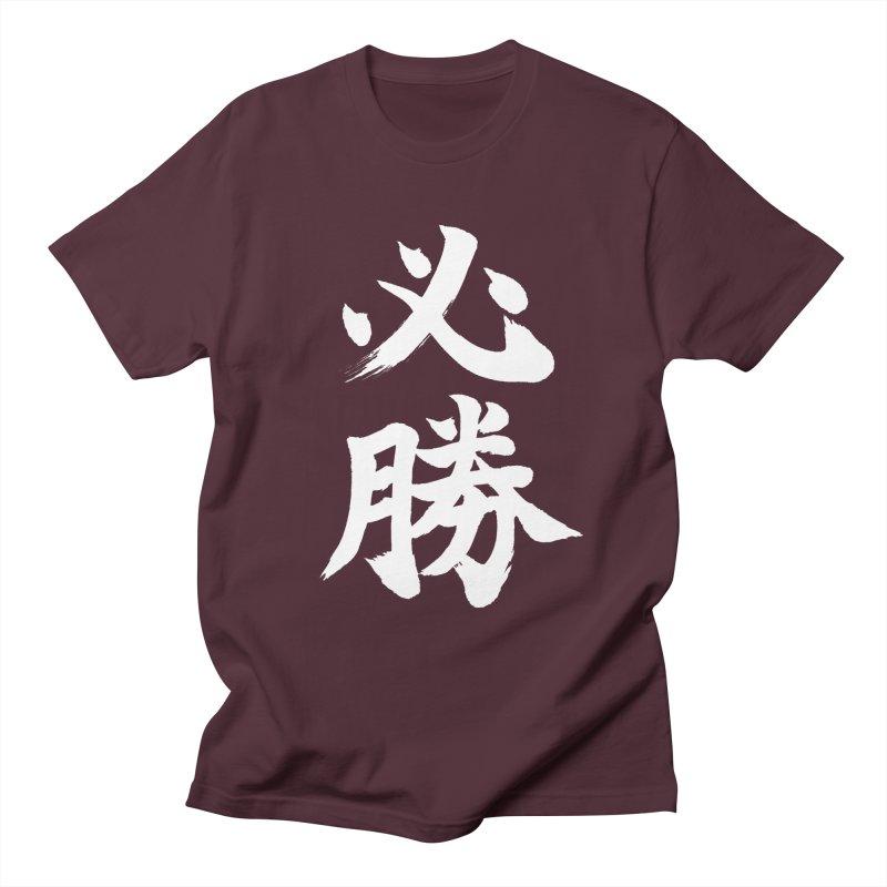 """Certain Victory"" (Hisshou) Written in Japanese White Text Men's T-Shirt by KansaiChick Japanese Kanji Shop"