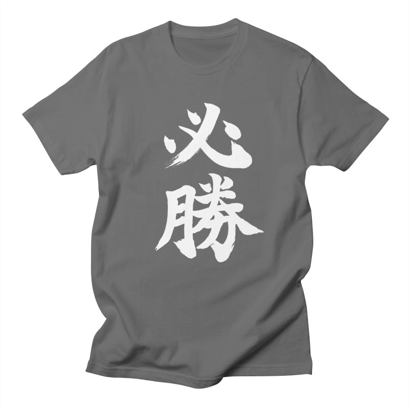 """Certain Victory"" (Hisshou) Written in Japanese White Text Men's T-Shirt by KansaiChick Japanese Kanji Shop"
