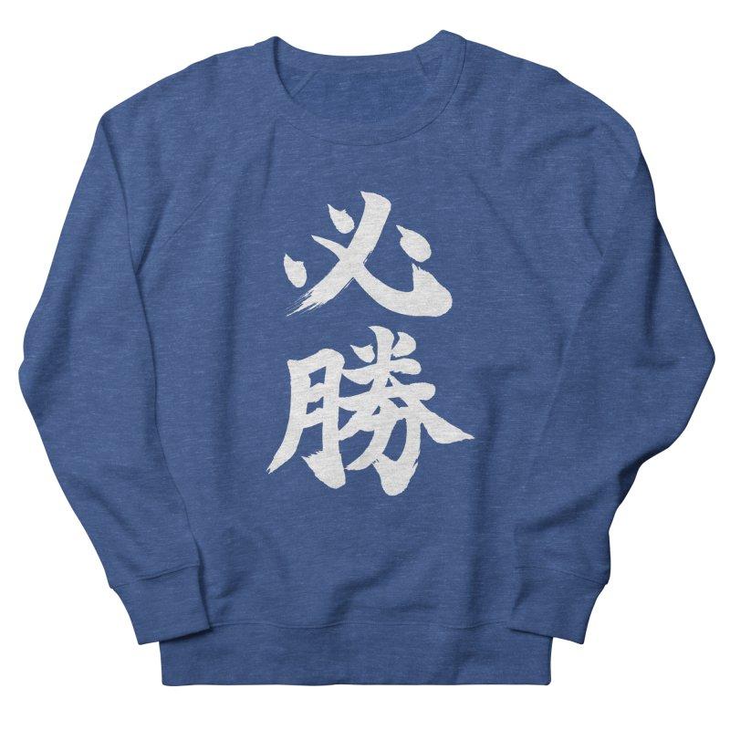 """Certain Victory"" (Hisshou) Written in Japanese White Text Men's Sweatshirt by KansaiChick Japanese Kanji Shop"