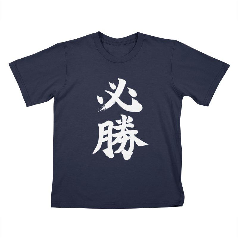 """Certain Victory"" (Hisshou) Written in Japanese White Text Kids T-Shirt by KansaiChick Japanese Kanji Shop"