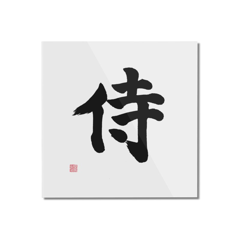 """Samurai"" Written in Japanese Kanji (Black) Home Mounted Acrylic Print by KansaiChick Japanese Kanji Shop"