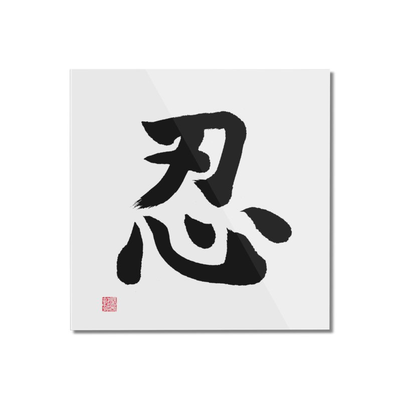 """Shinobi"" Written in Japanese Black Kanji (Ninja) Home Mounted Acrylic Print by KansaiChick Japanese Kanji Shop"