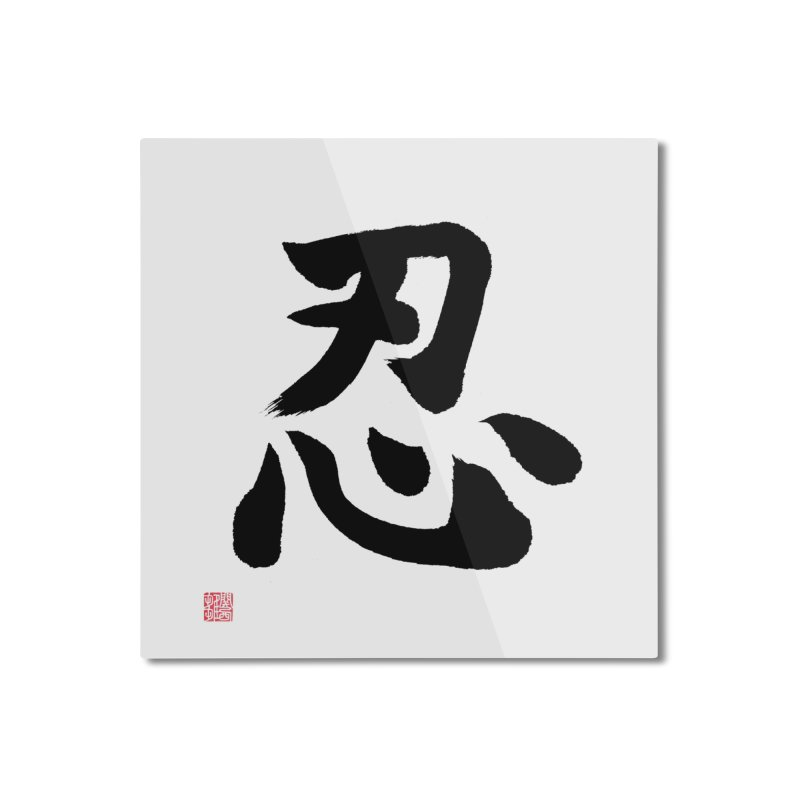 """Shinobi"" Written in Japanese Black Kanji (Ninja) Home Mounted Aluminum Print by KansaiChick Japanese Kanji Shop"