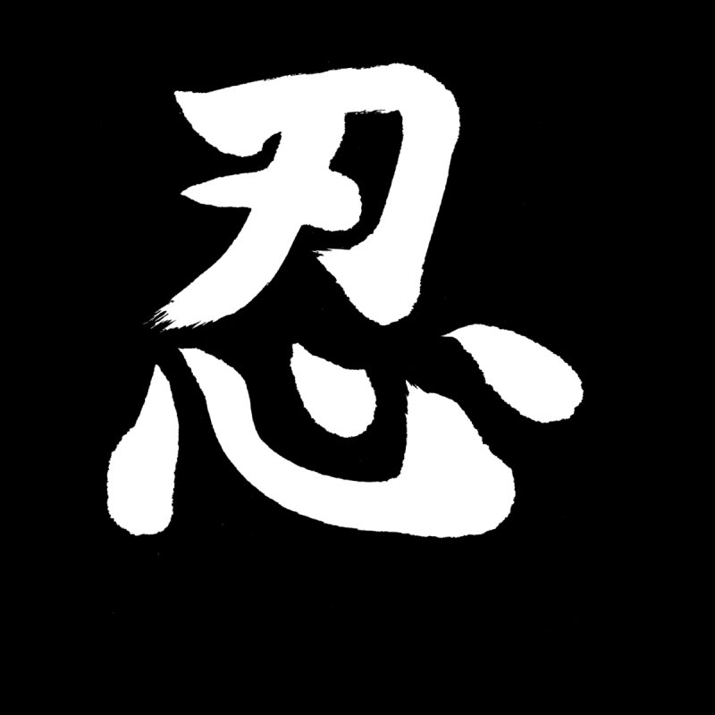 shinobi written in japanese white kanji ninja kansaichick japanese kanji shop. Black Bedroom Furniture Sets. Home Design Ideas