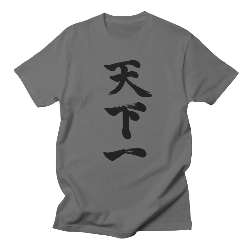 """Number 1 Under Heaven"" (Tenkaichi) Written in Japanese (Black) Men's T-Shirt by KansaiChick Japanese Kanji Shop"